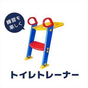 トイレ トレーニング 補助便座 はしご付 折り畳み式 トイレトイレーナー 踏み台 簡単取付 簡単組立 おむつ あすつく対応 _83200|ksplanning