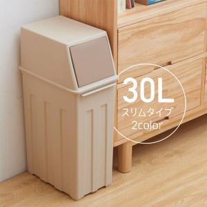 ゴミ箱 おしゃれ 30L スリム ふた付き 角型 キッチン リビング 2色 ごみ箱 縦型 角形 大容量 蓋付き  @83322の画像