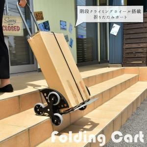 キャリーカート 折りたたみ 軽量 6輪 階段 段差 コンパクト収納 耐荷重70kg 30kg 固定ゴ...