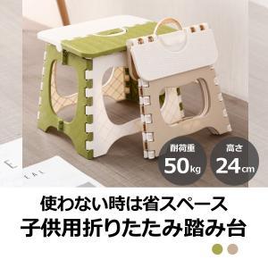 踏み台 折りたたみ スツール 軽い トイレ 軽量 コンパクト ステップ台 脚立 折り畳み おしゃれ