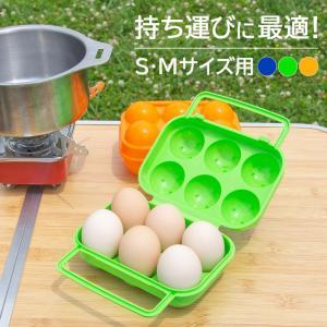 エッグホルダー S M 6個 卵ケース たまごケース アウトドア キャンプ 蓋付き 持ち手付き 卵が...