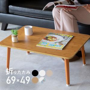 テーブル 折りたたみ 一人用 ローテーブル 69cm 49cm 29cm 長方形 白 黒 ナチュラル...