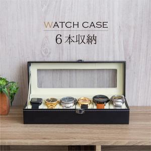 時計 収納ケース 6本 ウォッチケース おしゃれ 腕時計 収納 置き ケース ディスプレイケース コ...