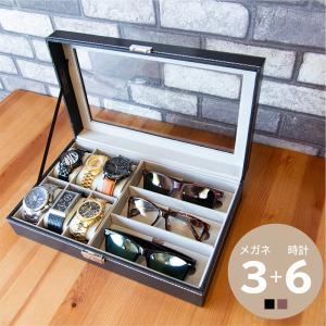 メガネケース ウォッチケース 時計 収納ケース めがね 眼鏡 サングラス 腕時計 コレクションケース...