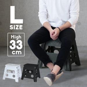 踏み台 折りたたみ おしゃれ スツール ステップ台 椅子 耐荷重150kg L 軽量 折り畳み 屋内...