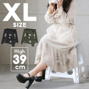 踏み台 折りたたみ おしゃれ スツール ステップ台 椅子 耐荷重150kg XL 軽量 折り畳み 屋...