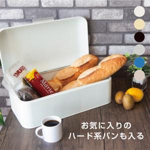 ブレッドケース パンケース おしゃれ ブレッドボックス ブレッド缶 キッチン 収納 スチール 調味料...