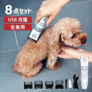 トリミング バリカン 犬用 コードレス スキ刈り 高さ5段階 水洗い USB 充電式 トリマー 全身...