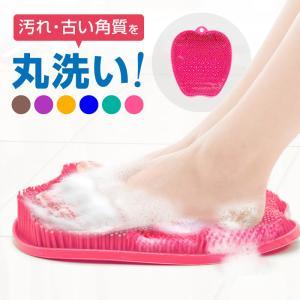 足洗いマット 足洗いブラシ フットブラシ 足裏 足指 マッサージ 角質除去 汚れ除去 フットブラシマ...
