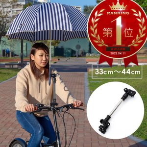 自転車 傘ホルダー 傘スタンド 高さ調整 角度調整 取り付け簡単 軽量 コンパクト 通勤 通学 傘さ...