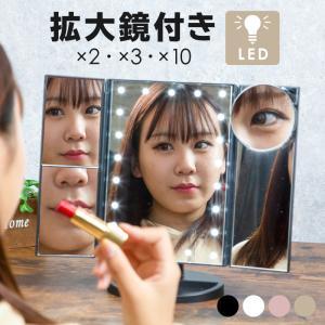 女優ミラー 三面鏡 ドレッサー 卓上 女優鏡 ハリウッドミラー 卓上ミラー LED ライト付き くも...