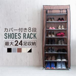 シューズラック スリム 省 スペース 8段 カバー付き 大容量 最大24足 おしゃれ 省スペース 靴...