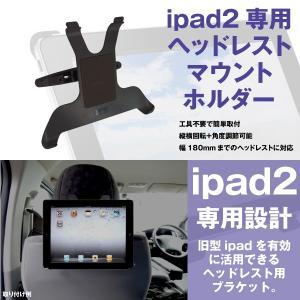 タブレット 車載ホルダー iPad2 専用 ヘッドレスト マウントホルダー/工具不要/後部座席/映画/動画/ユーチューブ/YouTube/音楽/_84012|ksplanning
