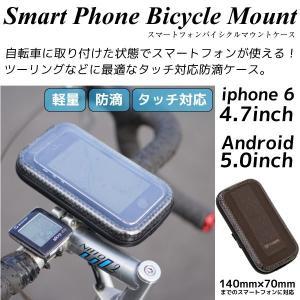 スマホケース/自転車用 防滴 タッチ可能 iphone6/対応 140mm×70mm以内に対応 iPhone/Android _84019(84019)|ksplanning