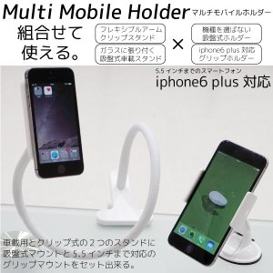 スマホ スタンド フレキシブル 吸盤/車載 デスク/クリップ ホワイト IPhone6/IPhone6 plus 5.5インチ対応 ホルダー/スマートフォン _84024(84024)|ksplanning