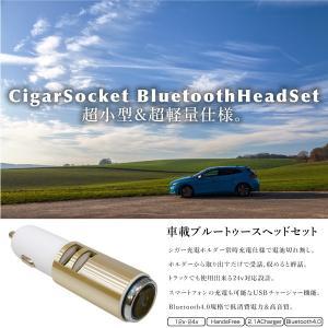 ブルートゥース 車 イヤホン 片耳 スマホ USB/2ポート 充電器 ヘッドセット 12V 24V Bluetooth ヘッドホン 車載用 ハンズフリー スマホ _84077|ksplanning