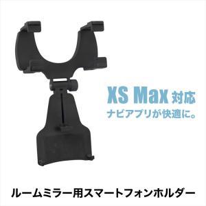 スマホ ホルダー 車 車載ホルダー ルームミラー取付 iPhone XS MAX 対応 角度調整可 取付簡単 あすつく対応 _84123|ksplanning