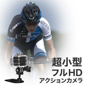 アクションカメラ アクションカム 超小型 ウェアラブルカメラ 高画質 フルHD 防水 軽量 ドライブ...