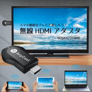 AnyCast M2 Plus HDMI WiFi ドングルレシーバー ミラーリング テレビ Mir...