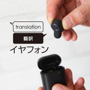翻訳機 ワイヤレスイヤホン bluetooth マイク 片耳 通話 iPhone Android ハ...