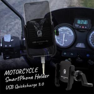 スマホホルダー バイク アルミ 防水 急速充電器 スマホ ホルダー 車載 ミラー ハンドル USBポ...