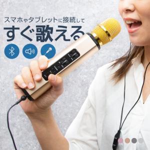 カラオケ マイク bluetooth 家庭用 ワイヤレスマイク テレビ 接続 練習 録音 家 自宅 ...