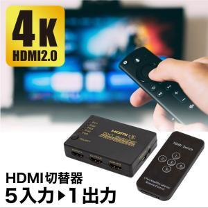 HDMI切替器 5入力 1出力 セレクター HDMI2.0 HDCP2.2 高画質 4K 3D リモコン付 切替機 AVセレクター 切り替え スマホ パソコン 5ポート|インポート直販Ks問屋