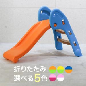 すべり台 折りたたみ 室内 滑り台 屋内 子供 キッズ 遊具 軽量 コンパクト 折り畳み 大型遊具 ...