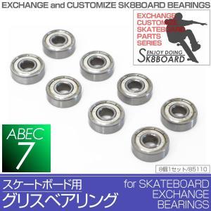 スケボー ベアリング ABEC7 グリスベアリング 8個セット/ウィール4個分 スケートボード/タイ...