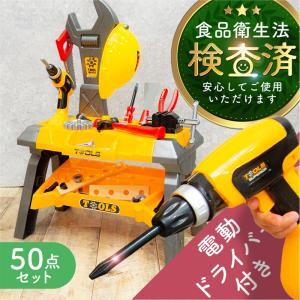 おもちゃ 工具セット 電動ドライバー 全73点セット 男の子 女の子 知育 大工さん ごっこ遊び な...