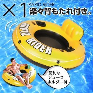 浮き輪 大人 135cm フロート ジュースホルダー 背もたれ 1人 うきわ 海 プール   背もた...