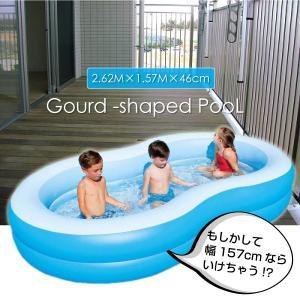 家庭用プール 子供用 262×157×46cm ひょうたん ...