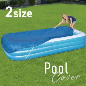プール カバー 大型 プールカバー 305cm×182cm ビニールプール 子供用 長方形プール _...