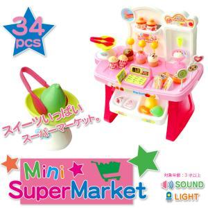 お店屋さんごっこ おもちゃ おままごと セット/スーパーマーケット/34pcs/知育玩具/ ごっこ遊...