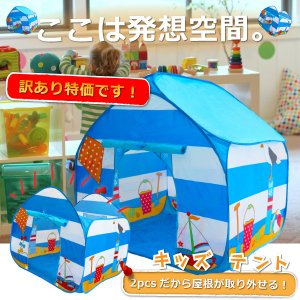 訳あり キッズテント 室内 子供 ハウス おもちゃ ままごと 秘密基地 85×90×85 テントハウス 子供部屋 男の子 女の子 幼児 プレイテント/_85289