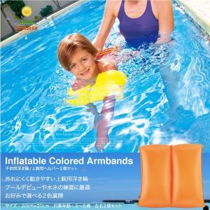 浮き輪 フロート キッズ アームフロート 左右セット 選べる2色 水泳 プール 練習 海水浴 海 あすつく対応 @85383|ksplanning