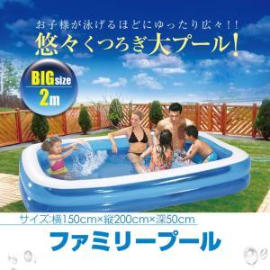 プール 大きなプール 150cm×200cm ビニールプール 屋外 水遊び 水浴び 夏 レジャー  あすつく対応 _85407|ksplanning