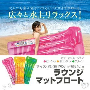浮き輪 フロート マット ラウンジフロー 190cm×84cm 選べる3色 プール 海 海水浴 あすつく対応 @85416|ksplanning