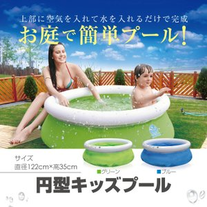 プール 大きなプール 自立式 122cm×35cm ビニールプール 選べる2色 水遊び 水浴び あすつく対応 @85419|ksplanning