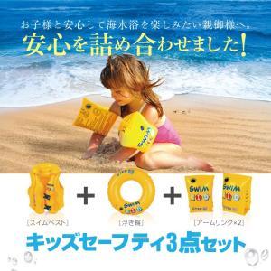 浮き輪 フロート 子供用 ベスト アームリング 3点セット海水浴 海 プール 夏休み レジャー  あすつく対応 _85422|ksplanning