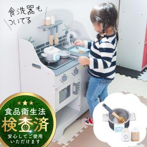 おままごと キッチン 木製 おままごとセット おもちゃ コンロ 電子レンジ 食洗器 シンク 調理器具...