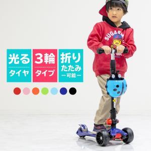 キックボード 子供 3輪 ブレーキ付 光る 男の子 女の子 LED 三輪 キックスケーター キックスクーター 子供用 光るタイヤ プレゼント @85529|インポート直販Ks問屋