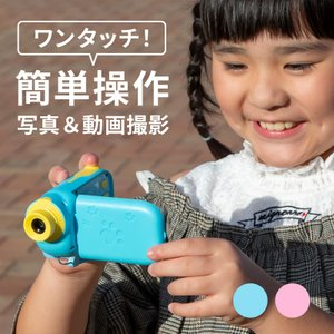 キッズカメラ トイカメラ 子供用 デジタル ビデオカメラ 動画 ムービー 男の子 女の子 ブルー ピ...