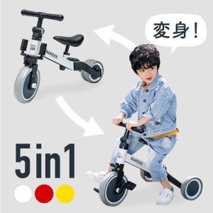 三輪車 二輪車 バランスバイク 調節 5in1 2WAY 乗用玩具 足けり 足こぎ ペダル 室内 屋...