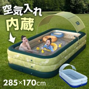 家庭用プール 大型 大きい 285cm ビニールプール 自動膨張 屋根付き 長方形 家庭用 プール ...