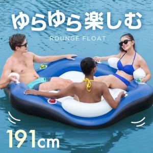 フロート 浮き輪 3人 フロートボート 浮輪 うきわ 大人用 プール 海水浴 大型 大きい ドリンク...