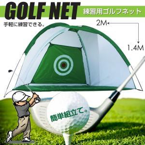 ゴルフ 練習 ネット 幅2M 高さ1.4M ゴルフネット 練習用   自宅の庭などでいつでも気軽に練...