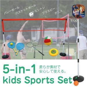 バスケット テニス バトミントン バレーボール フリスビー/5つのスポーツが楽しめる/キッズスポーツセット/5in1/子供用/キッズ/運動/体育/_86151|ksplanning
