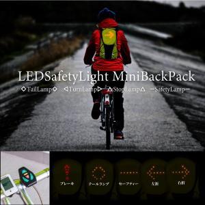 自転車 リュック LED セーフティーライト内蔵 光る リモコン バックパック 通学 通勤 夜間 安全 防犯 ブレーキ テールランプ _86258|ksplanning