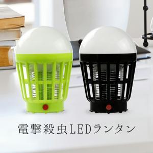 ランタン LED 電撃殺虫器 充電式 ソーラー USB LEDライト 黒 黄色  モスキートランタン...